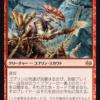 モダン部族デッキシリーズ:赤単ゴブリン | カードを掘り下げる者/Delver of Cards